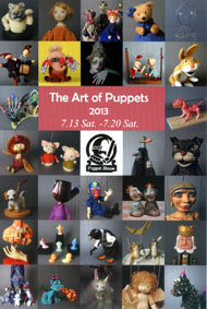 The Art of Puppets 2013
